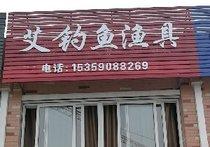 艾钓鱼渔具店