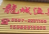 龙城渔具商行