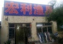 宏利渔具店