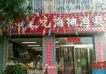 武汉天元海神渔具