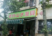 老孙山水渔具店