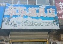 乐乐渔具店