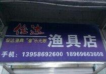 俊达渔具店