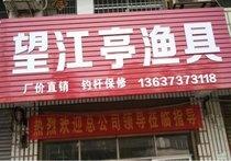 望江亭渔具店