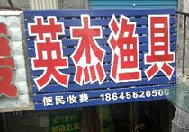 英杰渔具店