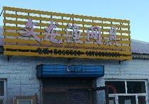 文龙渔具店