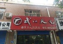 武汉天元都市渔人渔具行