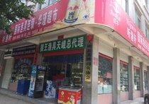 听渔轩国际钓具连锁华瑾超市