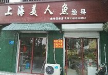 上海美人鱼薛城旗舰店
