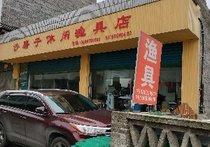 沙磨子休闲渔具店