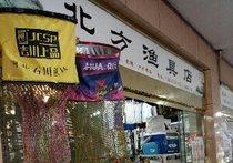 北方渔具店