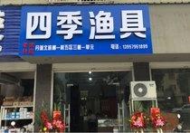 四季渔具老沈分店(二)