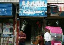 勇哥渔具店