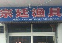 宗廷渔具店