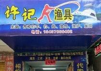 许记渔具店