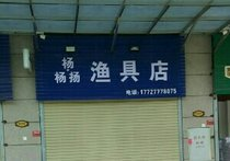 杨杨扬渔具店