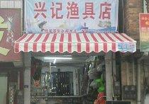 兴记渔具店