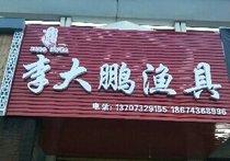 李大鹏渔具店