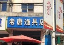 老唐渔具店
