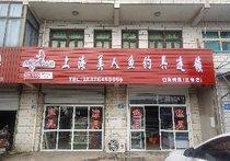 上海美人鱼钓具连锁