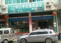印江平价渔具超市