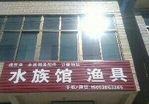 岔河水族馆渔具店