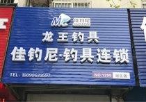 龙王钓具佳钓尼钓具连锁谢区店