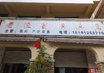老渔翁渔具店