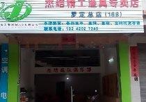 杰结精工鱼具专卖店
