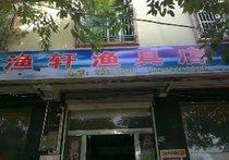 渔轩渔具店