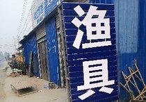 刘桥渔具店