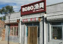 BOBo渔具