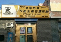 钓鱼王垂钓俱乐部