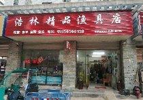 浩林渔具店