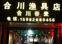 合川渔具店