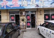 永生渔具店
