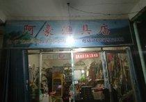 阿豪渔具店