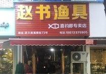 赵书渔具喜钓郎专卖店