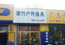 紫竹户外渔具店