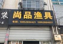 尚品渔具店