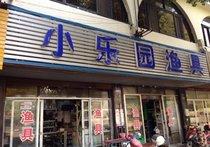 小乐园渔具店