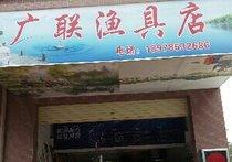 广联渔具店