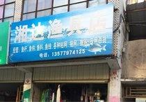 湘达渔具店