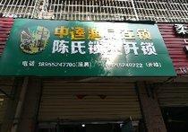 中逵渔具连锁店