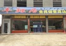 丰鲤居渔具销售商场