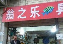 翁之乐渔具店
