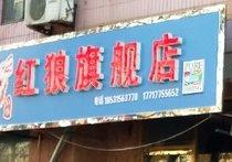 红狼旗舰店