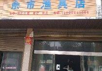 佘市渔具店