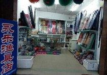 永乐渔具店