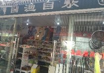 自渔自乐渔具店